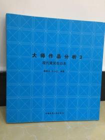 大师作品分析3:现代建筑在日本