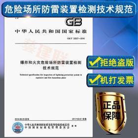 【全新正版】GB/T 32937-2016 爆炸和火灾危险场所防雷装置检测技术规范 国家标准 支持验证真伪 正规机打发票/防雷技术规范
