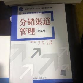 分销渠道管理(第2版)