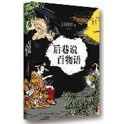 后巷说百物语 京极夏彦 刘名扬 南海出版社 正版现货部分