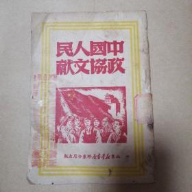 中国人民政协文献