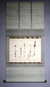 日本名家书法:江戸后期名臣,正三位勋爵,慈光寺实仲《五行书札》立轴