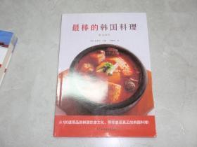 最棒的韩国料理  060920
