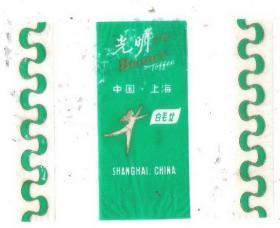 文革上海光明食品白毛女老商标糖果纸老物件怀旧红色真品收藏热销