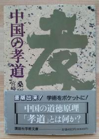 日文原版书 中国の孝道 (讲谈社学术文库 162)桑原 隲蔵 (著), 宫崎 市定