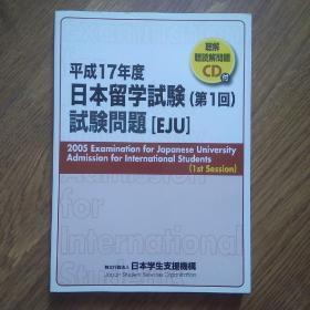 平成17年度日本留学试验(第一回)试验问题(EJU)