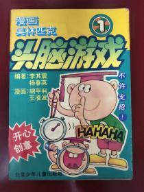 漫画奥林匹克智力闯关(1)