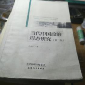 当代中国政治形态研究(第2版)【正版 有笔迹】