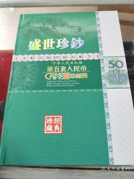 第五套人民币50元捆折豹子号空册子