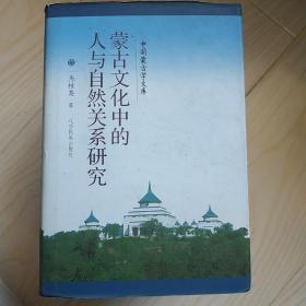 中国蒙古学文库:蒙古文化中的人与自然关系研究