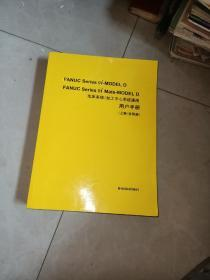 FANUC Series oi-D/Oi Mate-D 车床系统 加工中心系统通用 用户手册上 册