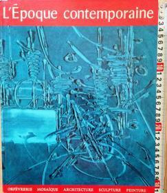 CHEFS-D'OEUVRE DE L'ART丛书当代卷《L'EPOQUE CONTEMPORAINE》,巴黎 HACHETTE 出版社,近两公斤, 200多页,大12开精装法文书、法国正版(看图)