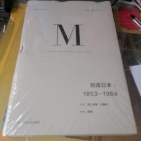 理想国译丛024,创造日本1853-1964