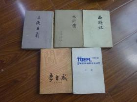 《西游记-下》《三侠五义》《水浒传-上》《李自成-第三卷中册》《新编留美托福签证考试资料(1985-86)-上册》合售