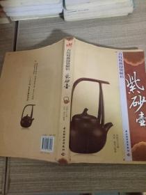 古玩收藏投资解析(紫砂壶)