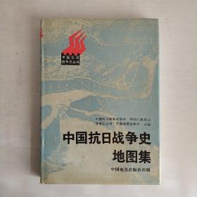 中国抗日战争史地图集   16开精装   95年一版一印    私藏