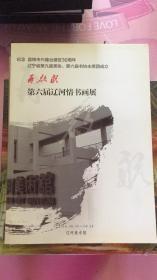第六届辽河情书画展【8开】