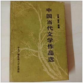 A124129 中国当代文学作品选