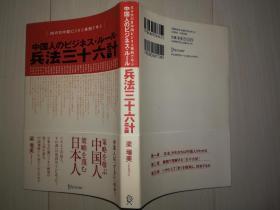 日文原版 兵法三十六计