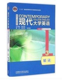 9787513516938 现代大学英语精读3 (第二版) 外语教学与