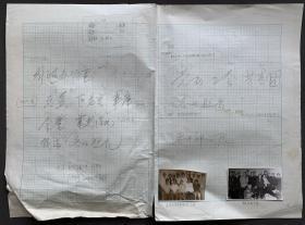 八十年代 某报刊排版底稿一张 贴照片五两枚 领导与老干部等内容