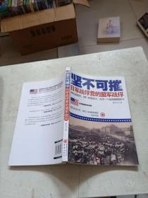 坚不可摧:日军战俘营的盟军战俘