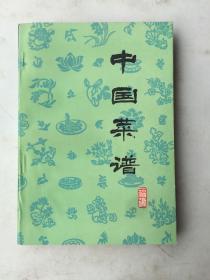 中国菜谱(福建)1982年一版一印