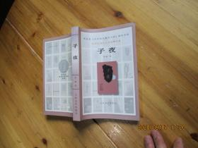 子夜 中學生課外文學名著必讀【如圖65號