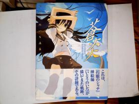 蒼炎―いとうのいぢ画集〈3〉