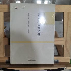 唐宋八大家文钞:世纪人文系列丛书·大学经典