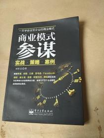 商业模式参谋:实战·策略·案例