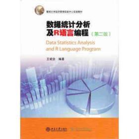 数据统计分析及R语言编程(第2版)会著 9787566821003 大教材教辅 大学教材