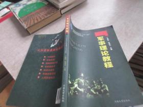 军事理论教程  库2