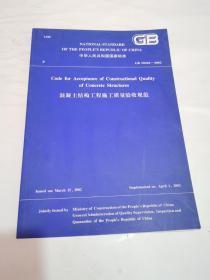混凝土结构工程施工质量验收规范 GB  50204-2002