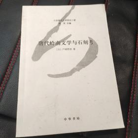 唐代岭南文学与石刻考