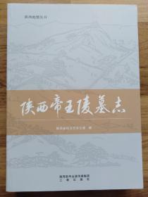 陕西帝王陵墓志(已拆封,未翻阅。品如图。)