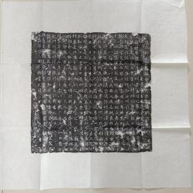 大燕唐恕墓志拓片 (带盖)尺寸  43*43          尺寸25*25