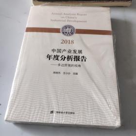 2018中国产业发展年度分析报告
