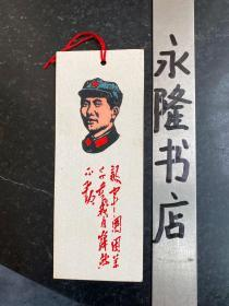 文革时期毛主席像毛主席语录粘贴画书签