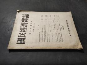 国民经济杂志  第129卷第6号 昭和49年6月