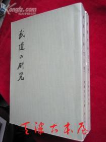 武道の研究〈上下巻〉(改装版)武道的研究【上下卷】(改装版 日语原版 平装本)