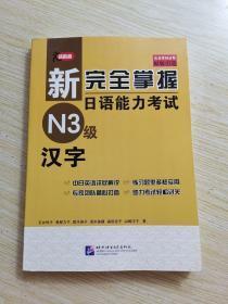 新完全掌握日语能力考试N3级:汉字(中日对照),