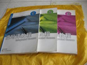 灵通高职高专英语读写译教程1-3