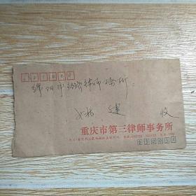 1991贴上海民居邮票实寄封【内有信件】