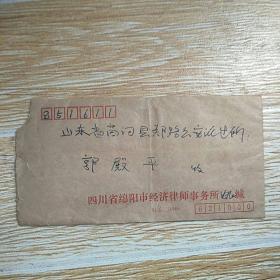 贴云南民居邮票实寄封【内有信件】