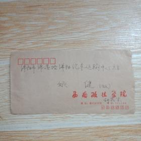 贴10分邮票实寄封【内有信件】