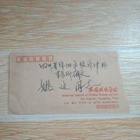 贴北京民居邮票实寄封【内有信件】、