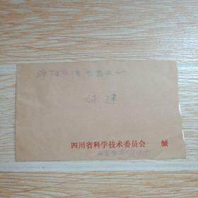 贴4分江苏民居邮票实寄封【内有信件】