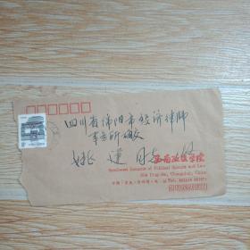 贴北京民居邮票实寄封【内有信件】-