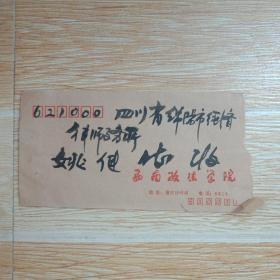 贴北京民居邮票实寄封【内有信件】'